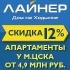 Живи у метро ЦСКА от 4,9 млн! Скидка 12% до 31.01